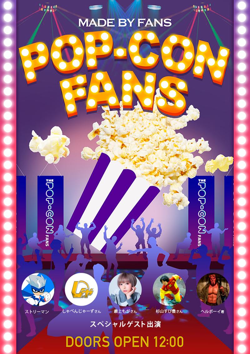 POP-CON FANS ®︎ 2019